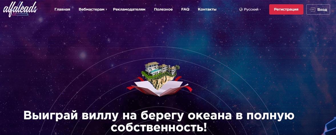 Партнерская программа Alfaleads.ru