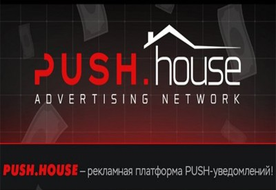 Рекламная сеть Push.House & Publisher.House