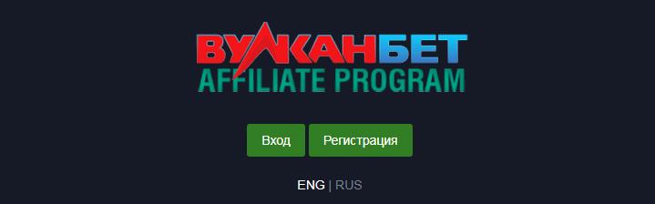 Партнерская программа Vulkanbet.partners