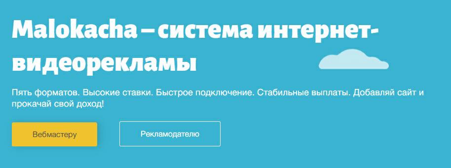 Партнерская программа Malokacha.com