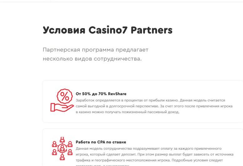 Партнерская программа Casino7 Partners
