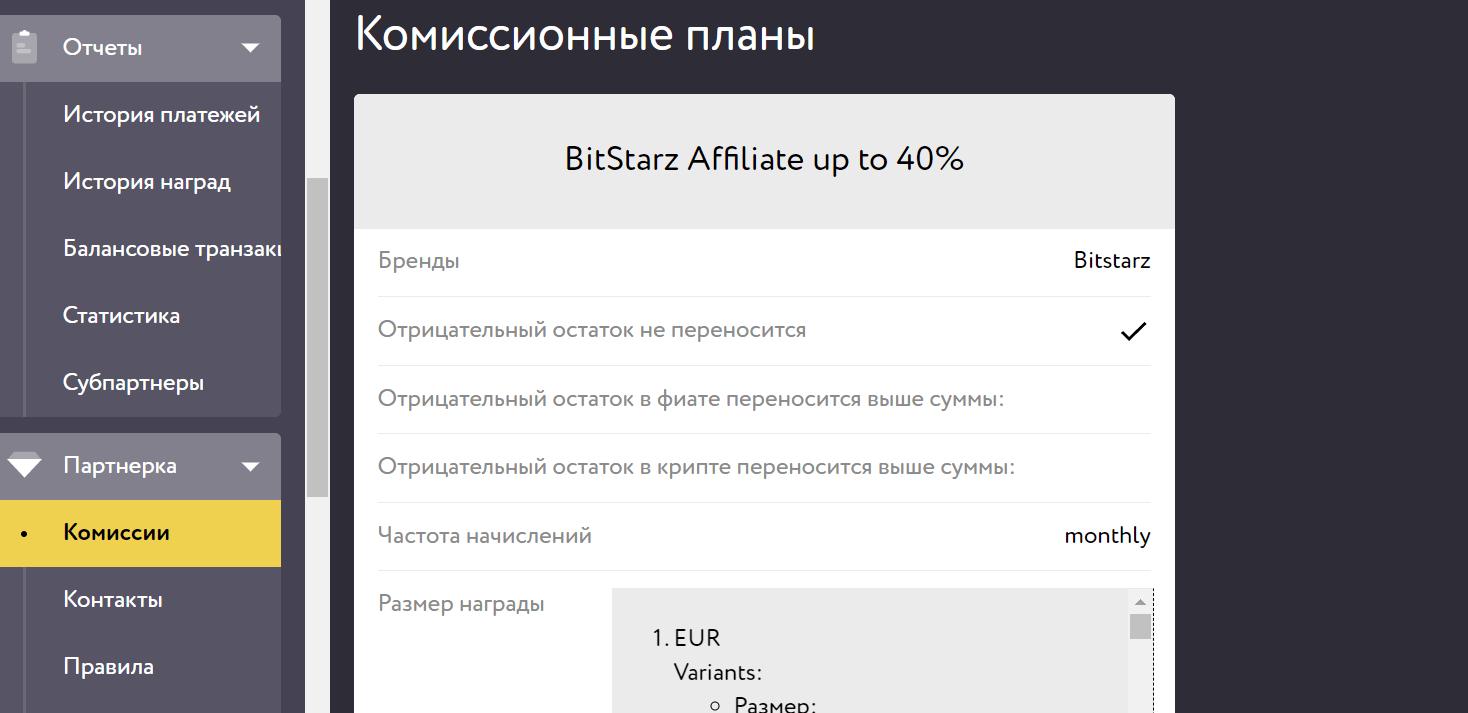 Партнерская программа Starzpartners